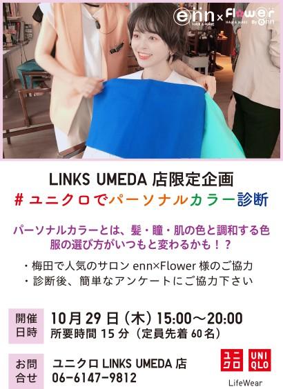 LINKS UMEDA COLOR_B2