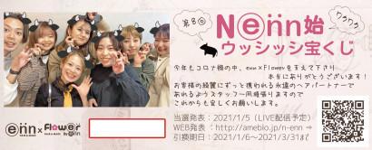 宝くじデータ2021(修正)牛+渡辺のコピー